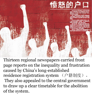 Chronology hukou reform malvernweather Gallery